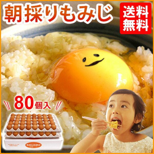 朝採り もみじ たまご 80個(破損補償10個含む) 【 九州 熊本県産 新鮮 生卵 卵】【送料無料 ラッキーシール】