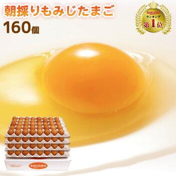 うみたて直送!朝採りもみじ卵160個入