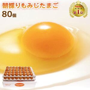 朝採り もみじ たまご 80個(破損補償10個含む) 【 九州 熊本県産 新鮮 生卵 卵】【送料無料】