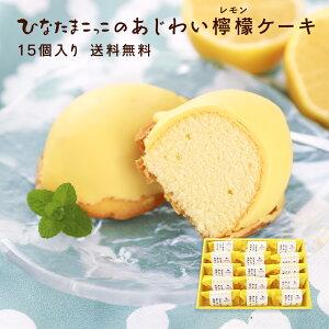 レモンケーキ (15個)セット【ひなたまスイーツ 送料無料  お祝 お礼 プチギフト ギフト】
