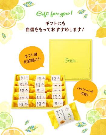 レモンケーキ(15個)セット【ひなたまスイーツ送料無料ホワイトデーお祝お礼プチギフトギフト】