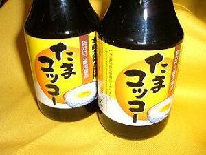 卵ご飯専用醤油 「たまコッコー」 2本 【たまごかけごはんが楽しみになる 専用ダシ入り醤油】