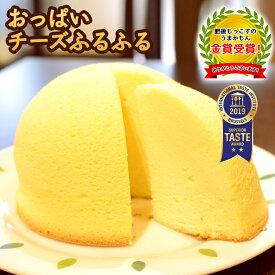 【新感覚チーズケーキ】おっぱいチーズふるふる Sサイズ 1個【不思議な食感が新しい チーズケーキ・スフレ】