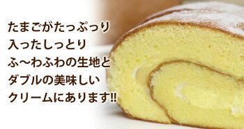 ひなたまロールケーキ