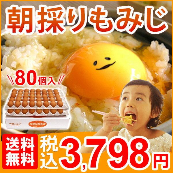 【送料無料】 朝採り もみじ たまご 80個(破損補償10個含む) 【美味しい 九州 熊本県産 新鮮 卵】