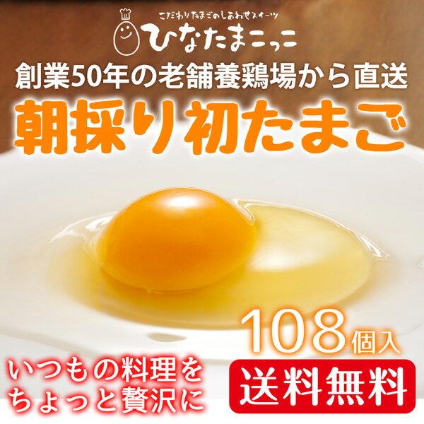 【送料無料】 朝採り 初 たまご 108個 (破損補償10個含む) 【美味しい 卵 九州 熊本県産 新鮮】