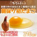 【送料無料】 初たまご 216個 (破損補償20個含む) 【九州 熊本県産 新鮮 卵】