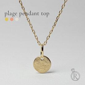 K18 プラージュ ペンダントトップ 表も裏も、ネーム・イニシャルも 1万円以下 プレート メダル サークル 丸 地金 レディース 首飾り necklace 18k 18金 ペンダント ネックレス 代引不可 ラパポート