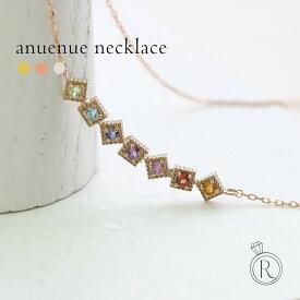 K18 Anuenue ネックレス 色の宝石にそっと願いを、幸せをまとうアミュレットネックレス 送料無料 マルチカラー レディース 首飾り necklace 18k 18金 ペンダント ラパポート