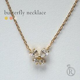 K18 バタフライ ダイヤモンド ネックレス ひらひらと輝くダイヤモンド 蝶 送料無料 レディース 首飾り necklace DIAMOND 18k 18金 ダイアモンド ペンダント 代引不可 ラパポート