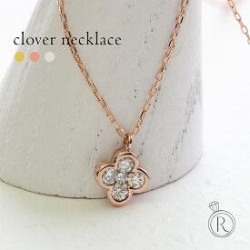 K18 ダイヤモンド クローバー ネックレス 幸福が舞い込んで来そうな四葉のクローバー レディース 首飾り necklace DIAMOND 18k 18金 ダイアモンド ペンダント 送料無料 プラチナ可 ラパポート