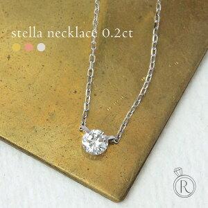 K18 ステラ ダイヤモンド ネックレス 0.2ct そのままダイヤモンド。2点留め 一粒ダイヤ ネックレス レディース 首飾り necklace DIAMOND 18k 18金 ダイアモンド ペンダント 送料無料 プラチナ可 シン