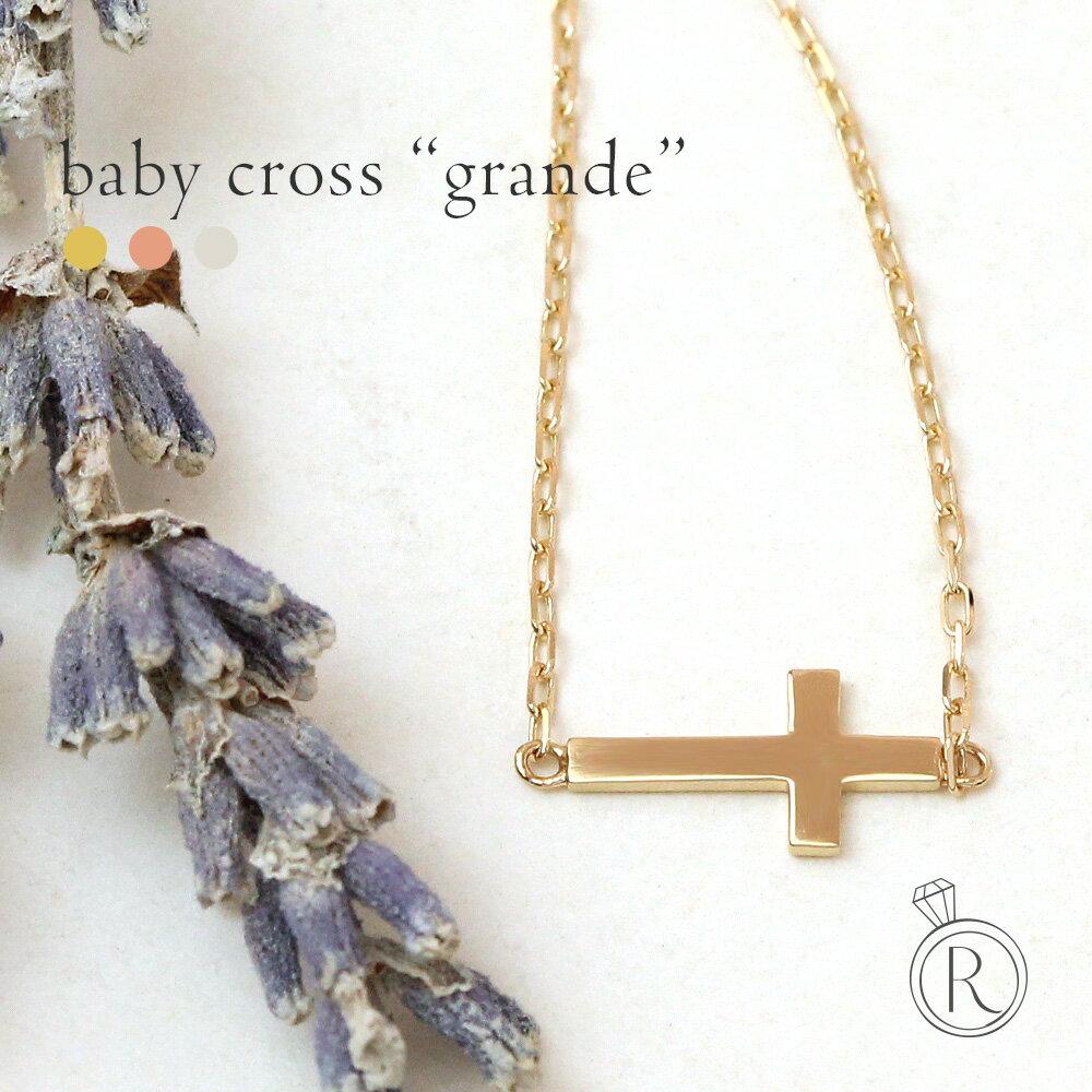 K18 ベイビー クロス (L)ネックレス Lタイプ!通常のクロスネックレスとは一味違う横付けのデザインに思わず目を奪われる! レディース 地金 necklace 18k 18金 ペンダント プラチナ可 ラパポート