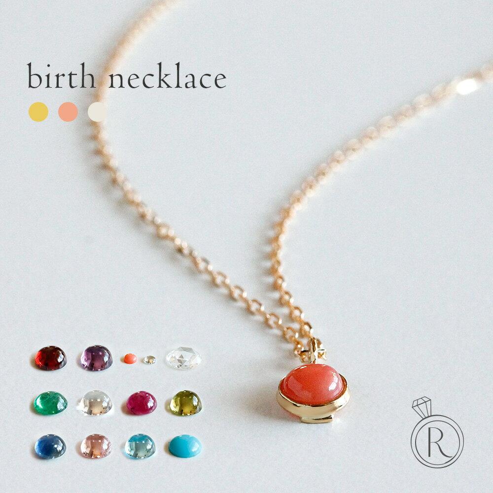 選べる誕生石 K18 バース ネックレス 誕生石やお好きなストーンでお作りします。 送料無料 レディース 首飾り 18k 18金 ペンダントネックレス 誕生日プレゼント ルビー 一粒ダイヤ ダイヤモンド トルマリン ガーネット ラパポート