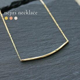 K18 Nejiri ネックレス 一体化したようなすっきりデザイン。 地金 レディース 首飾り necklace 18k 18金 ペンダント 送料無料 代引不可 シンプル 金属アレルギー ラパポート 人気