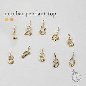 K18 ナンバー ネックレス トップ 0〜9まで10型!お守り的な数字 1万円以下 ダイヤモンド ダイアモンド レディース 首飾り necklace 18k 18金 ペンダントトップ 代引不可 ラパポート