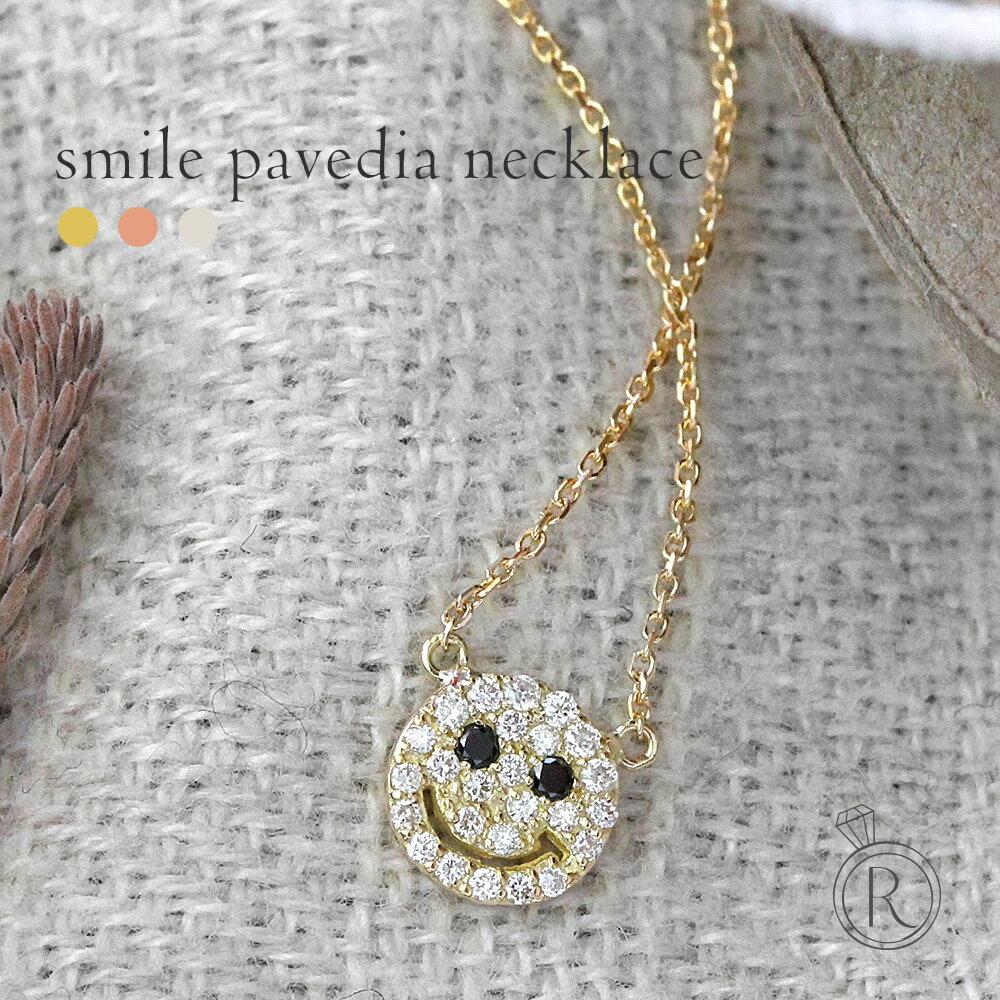 K18 スマイル パヴェ ダイヤモンド ネックレス ダイヤモンドで敷き詰められたキラめくニコちゃん 送料無料 necklace スマイルネックレス 18k 18金 ダイアモンド ペンダント スマイリー プラチナ可 ラパポート