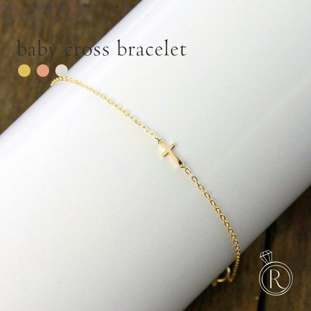 K18 ベイビー クロス ブレスレット 地金の無垢のよさを表現したクロスブレスレット 送料無料 レディース K18 ブレスレット 地金 bracelet ゴールド 18k 18金 ラパポート 新生活 母の日