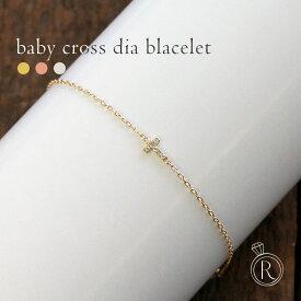 K18 ベイビー クロス ダイヤモンド ブレスレット クロスが裏返っても、気にならないリバーシブル 送料無料 レディース K18 ダイヤ クロスブレスレット ダイアモンド ゴールド 18金 ラパポート