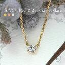 0.2ct/G/VSup/H&C! K18 ダイヤモンド ネックレス 究極の輝き ハート&キューピッド はいかがですか?ダイヤ鑑定カード付属 送料無料 レディース 首飾り necklace DIAMOND 18k 18金 一粒ダイヤ ダイアモンド ペンダント ラパポート
