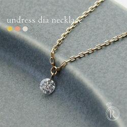 K18アンドレスダイヤモンドネックレス自然体でいられる裸のダイヤモンド【送料無料】首飾りnecklaceDIAMOND18k18金ダイアモンドペンダント【ラパポート】【RCP】