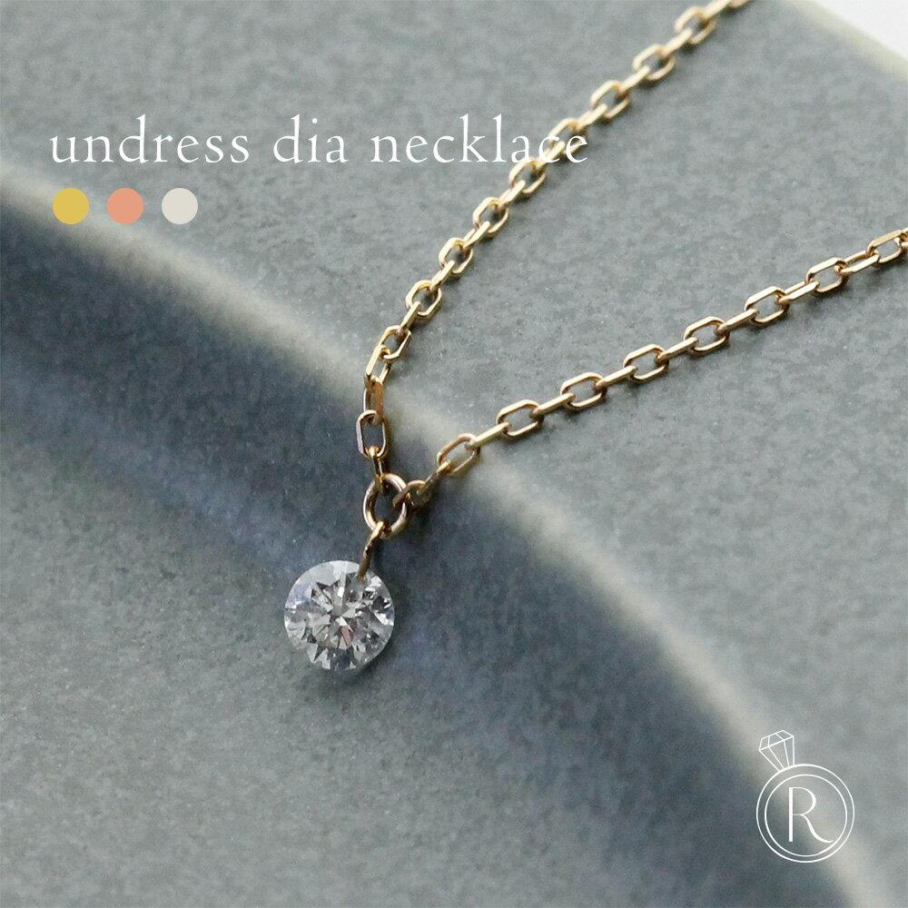 K18 ダイヤモンド ネックレス 0.1ct アンドレス 自然体でいられる裸のダイヤモンド 18k 18金 一粒ダイヤ ネックレス 0.2ctも可能 レーザーホール レディース 首飾り necklace DIAMOND ダイアモンド ペンダント ラパポート