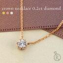 クーポン ダイヤモンド ネックレス クラウン デザイン