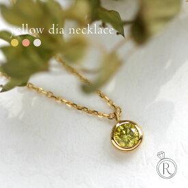 数量限定!K18 イエローダイヤモンド ネックレス 煌めきと、華やかなイエローカラーのネックレスレディース 首飾り necklace DIAMOND 18k 18金 一粒ダイヤ ダイアモンド ペンダント 送料無料 プラチナ可 ラパポート