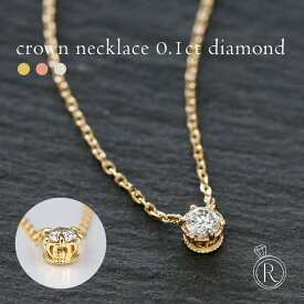 K18 ダイヤモンド ネックレス 0.1ct クラウン 女性らしさをデザインした一粒ダイヤ ネックレス 送料無料 レディース 首飾り necklace DIAMOND 18k 18金 ダイアモンド ペンダント ラパポート