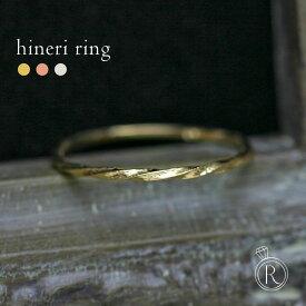 K18 hineri リング 糸の様な極細ひねりデザインは、手の動きにあわせてキラキラ輝く K18 リング 地金 指輪 ピンキーリング 18k 18金 ゴールド 送料無料 プラチナ可 代引不可 シンプル ラパポート