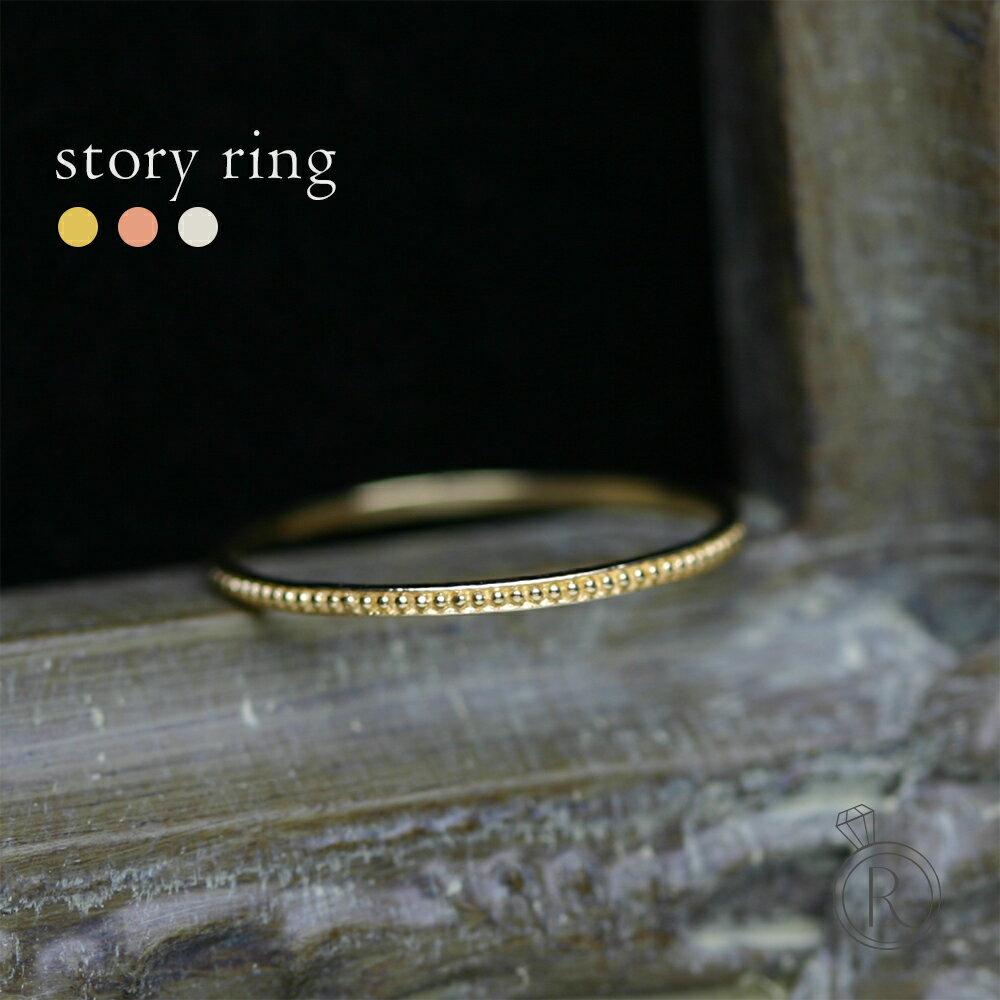 K18 ストーリー リング まるで肌の一部のような極細のリングは、重ね付けにとてもステキ 1万円以下 K18 リング 地金 指輪 ピンキーリング 18k 18金 ゴールド ラパポート 代引不可