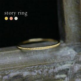 K18 ストーリー リング まるで肌の一部のような極細のリングは、重ね付けにとてもステキ K18 リング 地金 指輪 ピンキーリング 18k 18金 ゴールド 送料無料 プラチナ可 代引不可 シンプル ラパポート