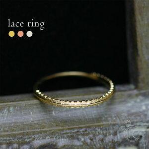 K18 レース リング 糸の様に極細な、レースモチーフの地金リング 送料無料 K18 リング 地金 指輪 ピンキーリング ring 18k 18金 ゴールド ラパポート 代引不可