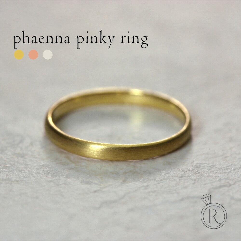 K18 パエンナ ピンキー リング ◆ヘアラインテクスチャーでリングの表情を変えるピンキーリング 【送料無料】 K18 リング 地金 指輪 ring 18k 18金 ゴールド プラチナ可【ラパポート】
