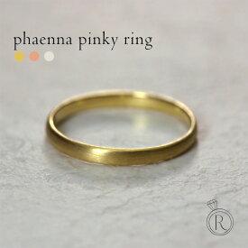 K18 パエンナ ピンキー リング ヘアラインテクスチャーでリングの表情を変えるピンキーリング 送料無料 K18 リング 地金 指輪 ring 18k 18金 ゴールド プラチナ可 ラパポート 代引不可