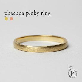 K18 パエンナ ピンキー リング ヘアラインテクスチャーでリングの表情を変えるピンキーリング レディース マット加工 マット仕上げ K18 シンプル カジュアル ベーシック 平打ち リング 地金 指輪 18k 18金 ゴールド 送料無料 プラチナ可 代引不可 ラパポート