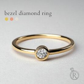 K18 ベゼル ダイヤモンド リング 思わず着けたくなってしまう0.1ct一粒ダイヤモンドリング 送料無料 ダイヤ リング ダイアモンド 指輪 ring 18k 18金 ゴールド プラチナ可 ラパポート 代引不可