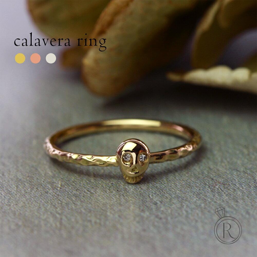 K18 ダイヤモンド リング カラベラ ユーモラスな表情のスカルの瞳にダイヤがきらりと輝くリング 送料無料 ダイヤ リング ダイアモンド 指輪 ring 18k 18金 ゴールド ラパポート