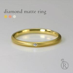 K18 ダイヤモンド マット リング デザイン、品質、機能性がぎゅっと詰まったリングです 送料無料 ダイヤ リング ダイアモンド 指輪 ring 18k 18金 ゴールド ラパポート 代引不可