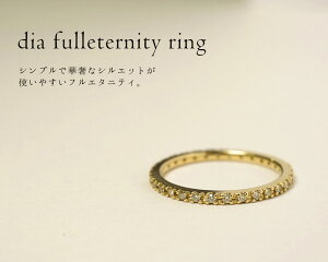 K18ダイヤモンドフルエタニティリング0.2ct◆楽天ランクイン♪華奢なシルエットが上品なダイヤモンドリング【送料無料】ダイヤリングダイアモンド指輪ring18k18金ゴールド【ラパポート】【RCP】代引不可