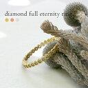 K18 ダイヤモンド フルエタニティ リング 0.3ct十分に輝いてくれて、1本使いでもしっかり決まる約0.3ctフルエタニティ 送料無料 ダイヤ リング ダイアモンド 指輪 ピンキーリング ring