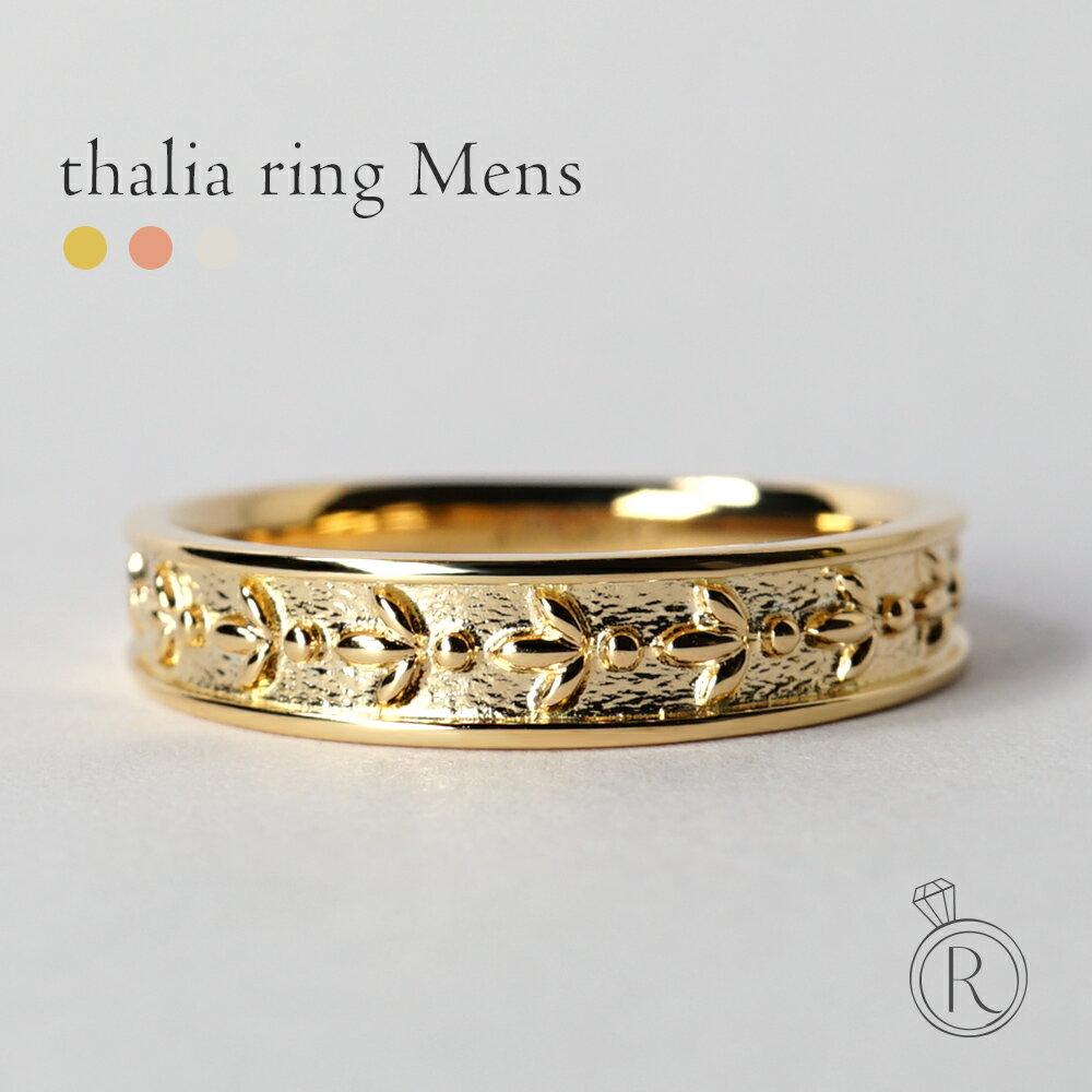 K18 タレイア リング レディース (ペア対応)クラシカルテイストリング、メンズとレディースで取り揃えております 送料無料 K18 リング 地金 指輪 ring 18k 18金 ゴールド ペアリング ラパポート