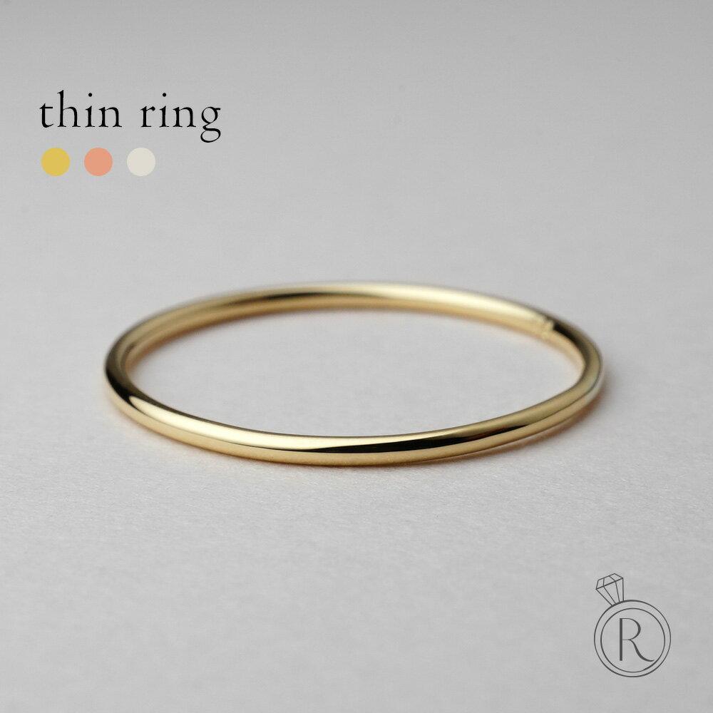 K18 シン リング デイリーに使える可愛い極細リング 1万円以下 華奢 細い K18 1mm幅 リング 地金 指輪 ピンキーリング ring 18k 18金 ゴールド スキンジュエリー ラパポート 代引不可