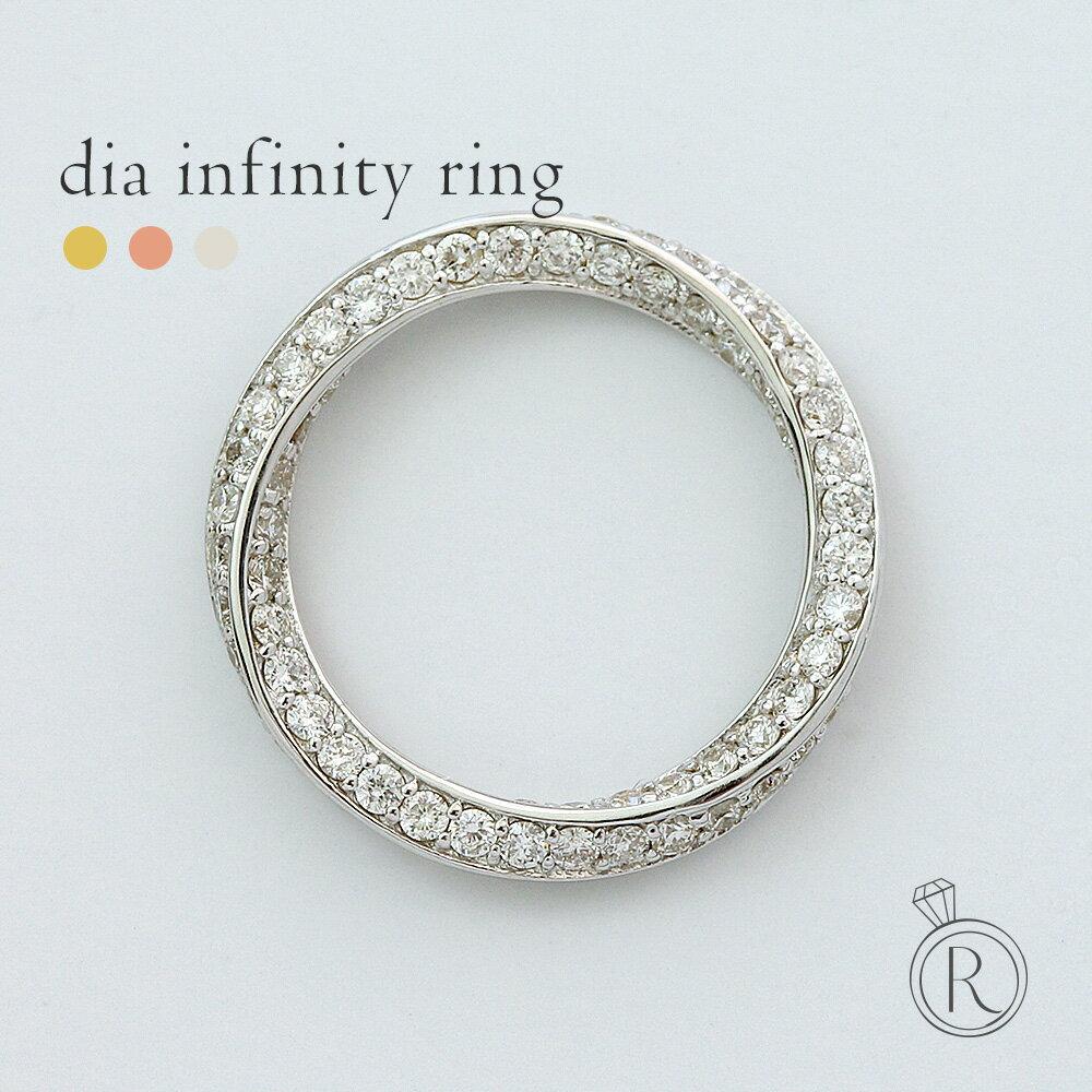 1.5ct!K18 ダイヤモンド フルエタニティ リング 『インフィニティ』◆永遠の繋がりを意味するデザイン。【送料無料】 ダイヤ リング ダイアモンド 指輪 ring 18k 18金 ゴールド メビウスの輪 【ラパポート】代引不可