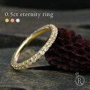 K18 ダイヤモンド フルエタニティ リング 0.5ct 1号〜12号までお作りできる、フルエタニティ 送料無料 ピンキー ダイヤ リング ダイアモンド 指輪 ピンキーリング ring 18k 18金
