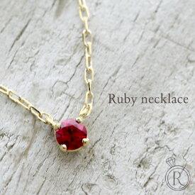 数量限定!上質な赤のミャンマー産! K18 ルビー ネックレス 色の乗った上質ルビーは、大人にこそふさわしい最愛ジュエリー 送料無料 一粒 レディース 首飾り necklace 18k 18金 ペンダント ラパポート