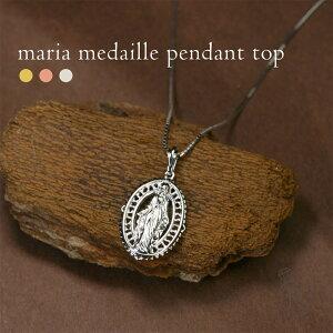 K18 マリアメダイユ ペンダントトップ 聖母マリアを描いたメダイをアレンジし、透かしデザインを取り入れた上品なペンダントトップ レディース 首飾り necklace 18k 18金 コイン ネックレス 送