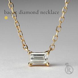 G/VSクラス!K18 バケットカット ダイヤモンド ネックレス 0.17ctUP ファッショナブルな上質ダイヤネックレス 送料無料 レディース 首飾り necklace DIAMOND 18k 18金 一粒ダイヤ ダイアモンド ペンダント ラパポート