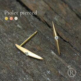 K18 ピオレ ダイヤモンド ピアス品よく、シンプルにダイヤ ピアス DIAMOND 18k 18金 ゴールド ダイアモンド 送料無料 プラチナ可 ラパポート