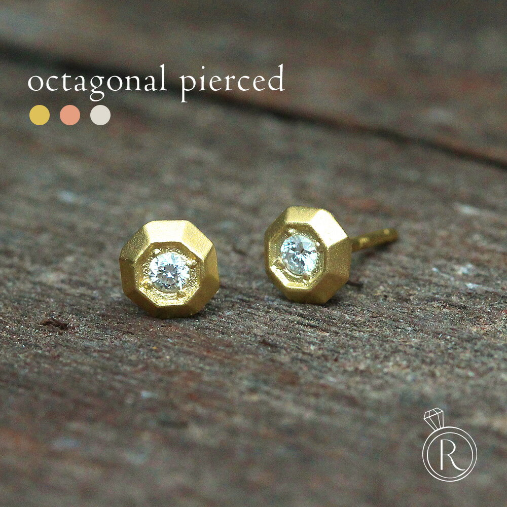K18 オクタゴナル ダイヤモンド ピアス幸運の形の八角形。 送料無料 ダイヤ ピアス DIAMOND 18k 18金 ゴールド ダイアモンド ラパ クリスマス